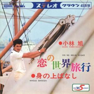 恋の世界旅行     (MEG-CD)|u-topia