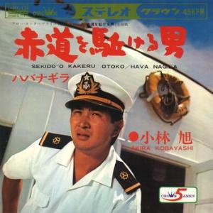 赤道を駈ける男     (MEG-CD)|u-topia