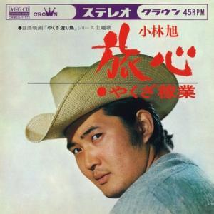 旅心     (MEG-CD)|u-topia