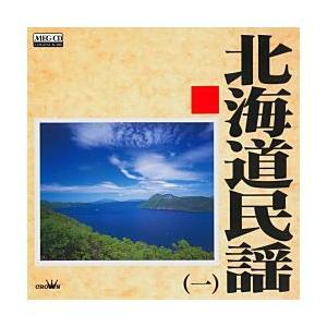 北海道民謡1     (MEG-CD)|u-topia