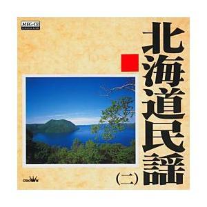 北海道民謡2     (MEG-CD)|u-topia