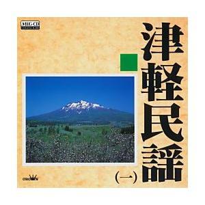 津軽民謡1     (MEG-CD)|u-topia