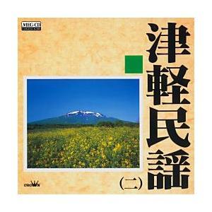 津軽民謡2     (MEG-CD)|u-topia