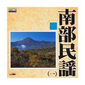 南部民謡1     (MEG-CD)|u-topia