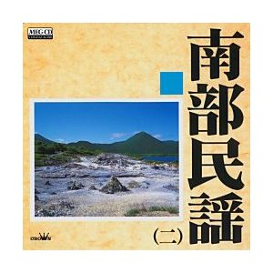 南部民謡2     (MEG-CD)|u-topia