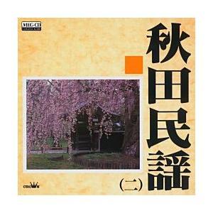 秋田民謡2     (MEG-CD)|u-topia