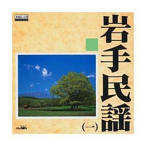 岩手民謡1     (MEG-CD)|u-topia