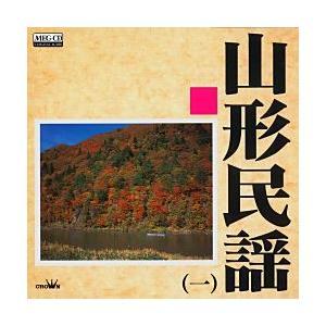 山形民謡1     (MEG-CD)|u-topia