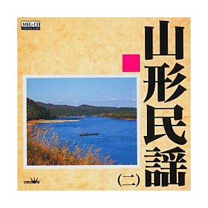 山形民謡2     (MEG-CD)|u-topia