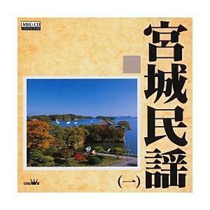 宮城民謡1     (MEG-CD)|u-topia