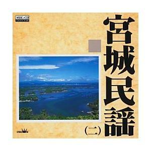 宮城民謡2     (MEG-CD)|u-topia