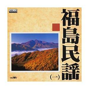 福島民謡1     (MEG-CD)|u-topia