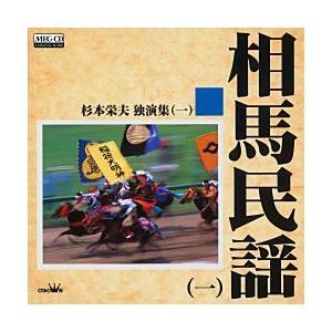 相馬民謡1     (MEG-CD)|u-topia