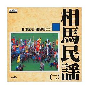 相馬民謡2     (MEG-CD)|u-topia