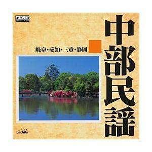 中部民謡(岐阜・愛知・三重・静岡)     (MEG-CD)|u-topia