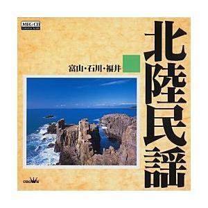 北陸民謡(富山・石川・福井)     (MEG-CD) u-topia