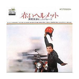 赤いヘルメット 美樹克彦ヒットパレード     (MEG-CD)|u-topia