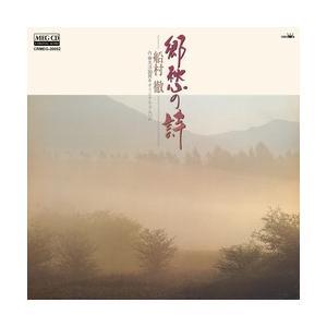 郷愁の詩 船村徹 作曲生活30周年オリジナル・アルバム     (MEG-CD) u-topia