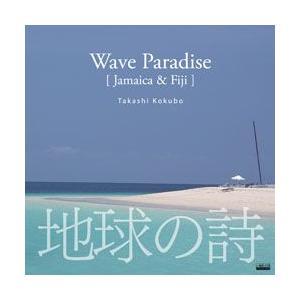 地球の詩 vol.1 波の楽園-Wave Paradise Jamaica & Fiji MEG-CD の商品画像|ナビ