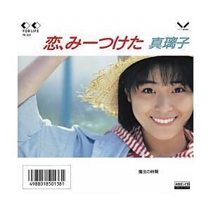 恋、みーつけた     (MEG-CD)|u-topia