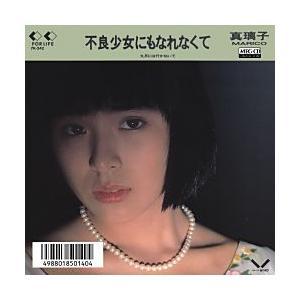 不良少女にもなれなくて     (MEG-CD)|u-topia