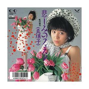 悲しみのフェスタ     (MEG-CD)|u-topia