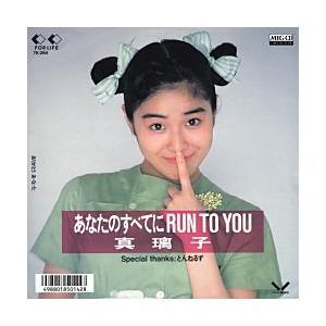 あなたのすべてに RUN TO YOU     (MEG-CD)|u-topia