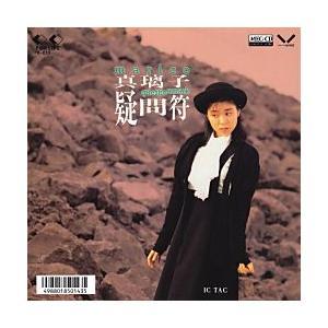 疑問符     (MEG-CD)|u-topia