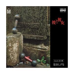 彼と彼女     (MEG-CD)|u-topia