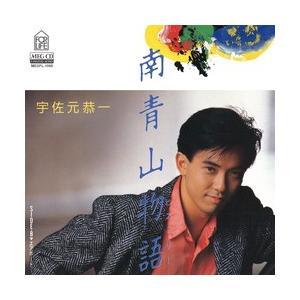 南青山物語(ヒストリー)     (MEG-CD)|u-topia