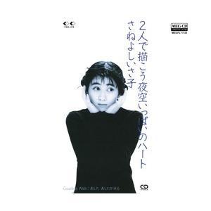 2人で描こう夜空いっぱいのハート     (MEG-CD)|u-topia