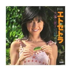 エトセトラ     (MEG-CD)|u-topia