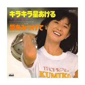 キラキラ星あげる     (MEG-CD)|u-topia