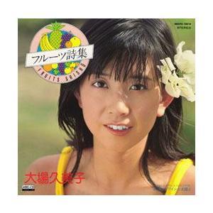 フルーツ詩集     (MEG-CD)|u-topia