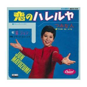 恋のハレルヤ     (MEG-CD)|u-topia