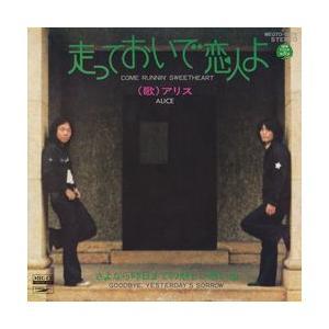 走っておいで恋人よ     (MEG-CD)|u-topia