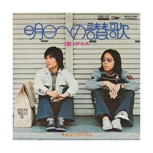 明日への讃歌     (MEG-CD)|u-topia