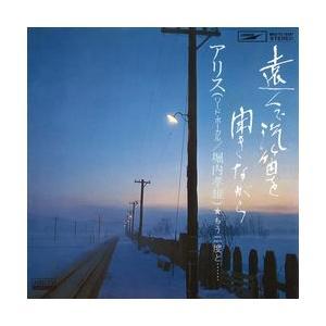 遠くで汽笛を聞きながら     (MEG-CD)|u-topia