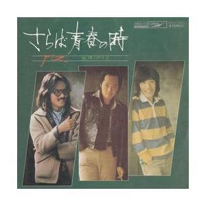 さらば青春の時     (MEG-CD)|u-topia