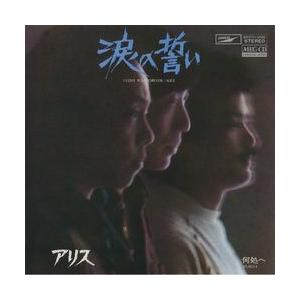 涙の誓い     (MEG-CD)|u-topia