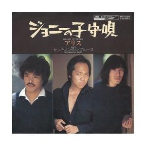 ジョニーの子守唄     (MEG-CD)|u-topia
