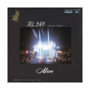 美しき絆 -HandinHand-     (MEG-CD)|u-topia