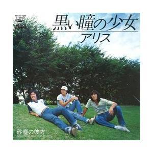 黒い瞳の少女     (MEG-CD)|u-topia