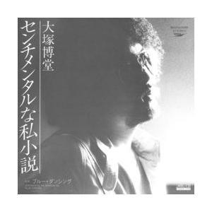 センチメンタルな私小説     (MEG-CD)|u-topia