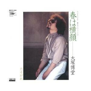 春は横顔     (MEG-CD)|u-topia