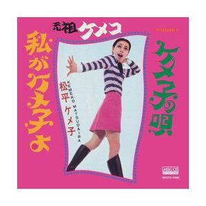 私がケメ子よ     (MEG-CD)|u-topia