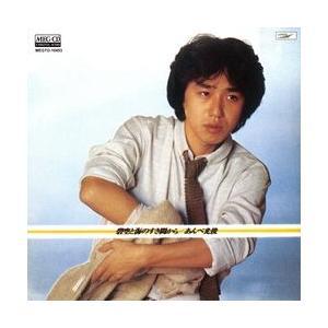 碧空と海のすき間から     (MEG-CD)|u-topia