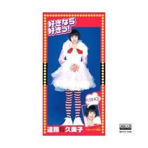 好きなら好きっ!     (MEG-CD) u-topia