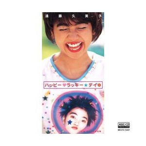 ハッピー・ラッキー・デイ     (MEG-CD) u-topia