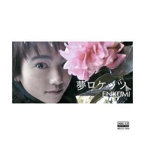 夢ロケッツ[シングル]     (MEG-CD) u-topia
